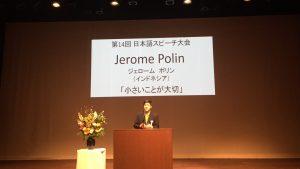 【19期生ジェローム】日本語スピーチ大会1
